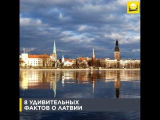 8 удивительных фактов о Латвии