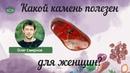 Какой камень полезен для женщин? Олег Смирнов. Литотерапия.