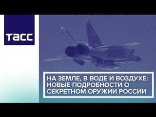 На земле, в воде и воздухе- новые подробности о секретном оружии России