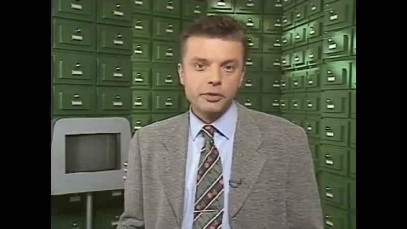 Намедни. Наша эра. 1965 год (Леонид Парфенов, 1997-2003)