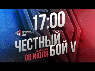 Турнир «Честный бой 5», 8 июля, 17.00 (МСК) | ПРЯМАЯ ТРАНСЛЯЦИЯ