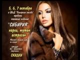 Сибирия 5, 6, 7 октября в ЦКиД Полярная звезда