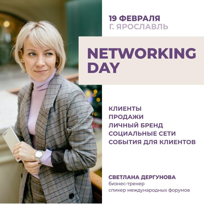 Афиша Ярославль NETWORKING DAY 19 февраля ЯРОСЛАВЛЬ