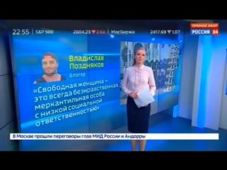 Что думает канал Россия 24 о Владиславе Позднякове #свободупозднякову #авемг