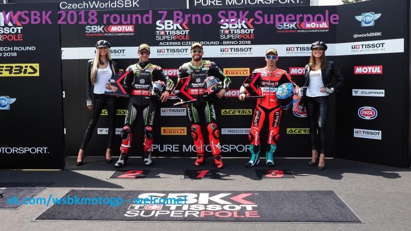 WSBK 2018 round 7 Brno SBK Superpole SP1SP2 09.06.2018