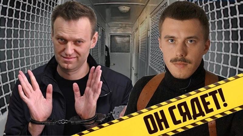 Это я арестовал Навального. Сядет надолго!