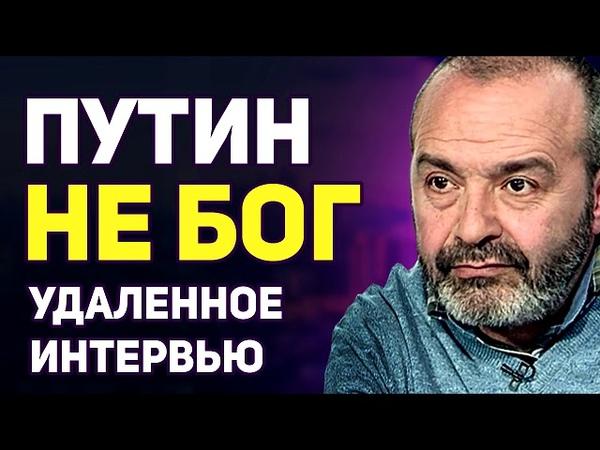 Виктор Шендерович ПУTИH НЕ БOГ УДАЛЕННОЕ ИНТЕРВЬЮ