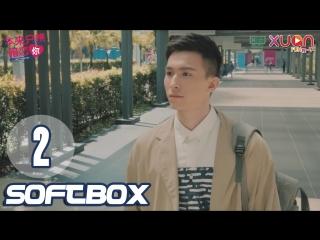 [Озвучка SOFTBOX] Позволь мне любить тебя 02 серия