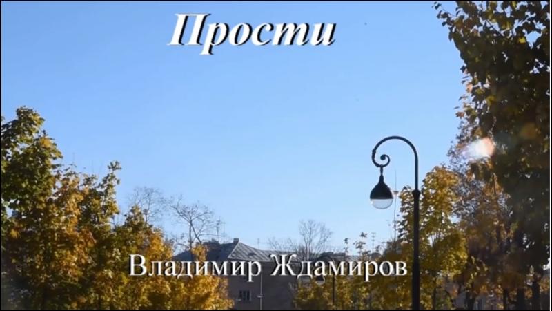 ВЛАДИМИР ЖДАМИРОВ ПЕСНЯ ПРОСТИ СКАЧАТЬ БЕСПЛАТНО