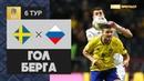 Швеция - Россия. 2:0. Гол Маркуса Берга