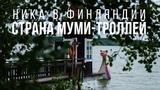 Ника в Финляндии: Страна Муми-троллей