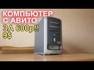 НостальжиПК Компьютер с АВИТО за 600р !