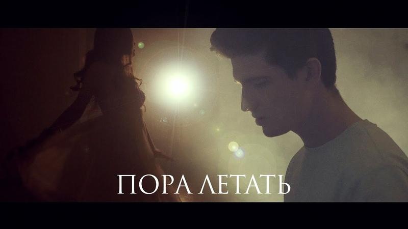 Steve Prince Dan Korshunov - Пора Летать (Премьера клипа, 2018)