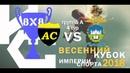 Александровский сад - ОрЮИ (4:3), 13.05.2018, Весенний Кубок ИС