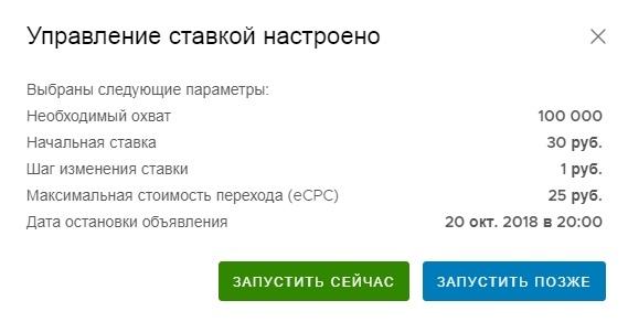 Автоматическое управление ставками ВКонтакте через PostMonitor.