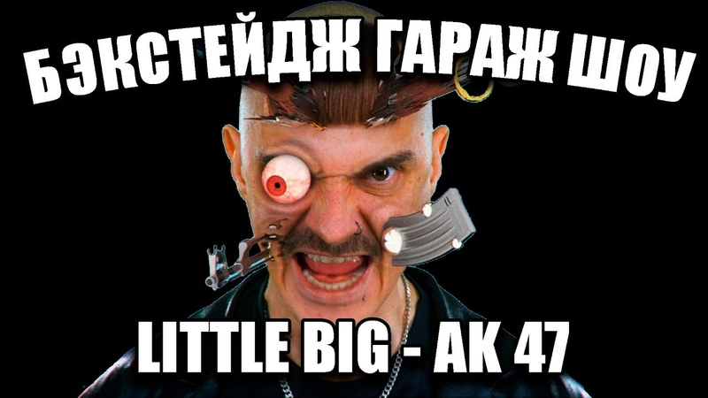 БЭКСТЕЙДЖ 🎬LITTLE BIG - AK-47 | ГАРАЖ ШОУ