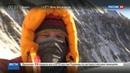 Новости на Россия 24 • Российские альпинисты почтили память погибших на Эвересте