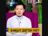 Бақыт деген не_.mp4