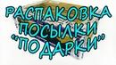ПОСЫЛКА от ПОДПИСЧИЦЫ с ИГРУШКАМИ и СЮРПРИЗАМИ! Shopkins, Барбоскины, ЮХУ, Киндер Сюрприз МАКСИ