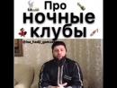 Дагестанец про ночные клубы и разврат в Дагестане