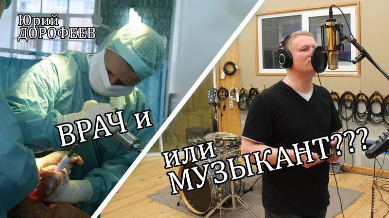 ВРАЧ иили МУЗЫКАНТ! Юрий Дорофеев. гр.Дункан