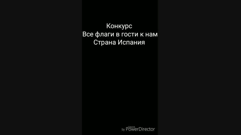 все_флаги_в_гости_к_нам_HD.mp4