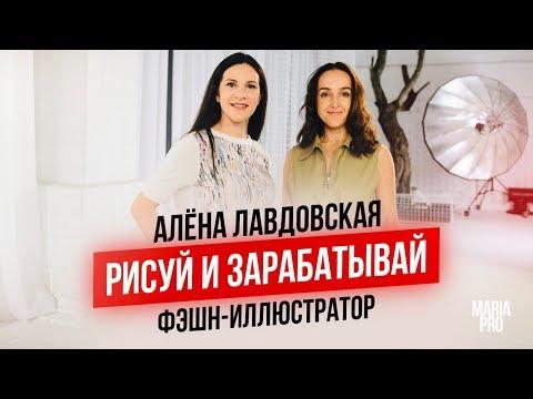 Самый дорогой иллюстратор в России. Алёна Лавдовская.