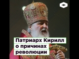Патриарх о революции ROMB