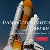 WebNets - разработка сайтов в Таганроге