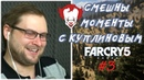 Смешные моменты с Куплиновым в игре FAR CRY 5 3