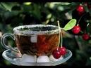 122. Чай из ферментированной ВИШНИ молодых листьев, ах какой вкусный и ароматный.