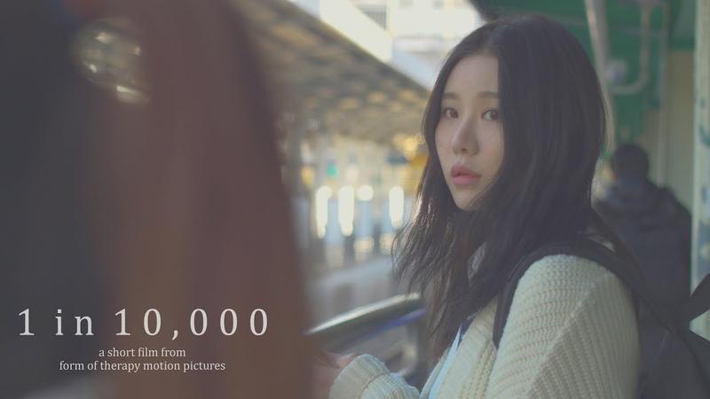 1 in 10,000 ACT I (Korean Lesbian Short Film) [4K]