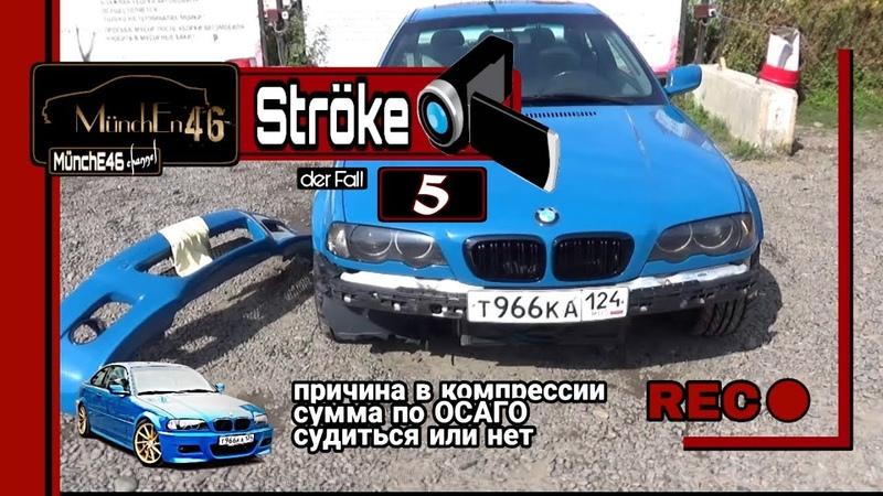 BMW E46 Coupe (Ströke 5) Запускаю двигатель спустя сутки, узнаю сумму выплаты по ОСАГО.