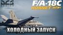 DCS World : F/A-18C - Холодный запуск Хорнета
