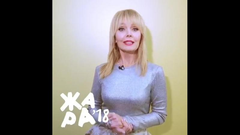 Валерия приглашает на фестиваль «ЖАРА» в Баку