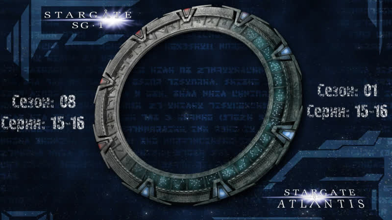 Stargate SG-1 Season 08, Ep 15-16; Stargate Atlsntis Season 01, Ep 15-16