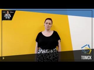 Лариса Бокмаер о семинаре Игоря Манна 13 октября в городе Томске