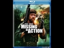 Без вести пропавшие - 1 (1984) США / боевик, триллер, драма, приключения, военный (Чак Норрис)