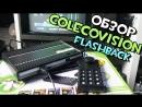 Pixel Devil ColecoVision Flashback Обзор