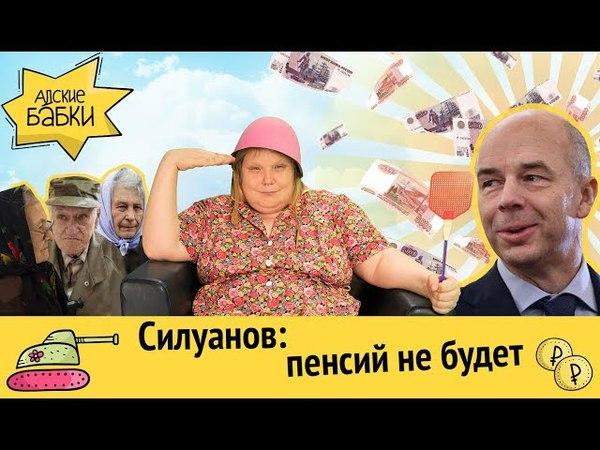 Силуанов пенсий не будет   Сбербанк в панике   Налог на жир