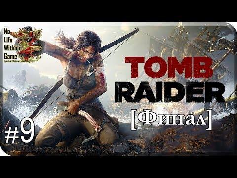 Tomb Raider 2013[9] - Императрица Солнца [Финал] (Прохождение на русском(Без комментариев))