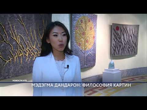 В Национальном музее открылась выставка, посвященная философии знаменитого бурятского йогина.