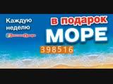 Победитель 5 недели (15-21.10.18) акции Море в подарок