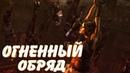 Огненный обряд ◈ Tomb Raider 6