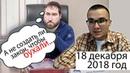 ЗАКОН об АЛКОГОЛИЗАЦИИ России