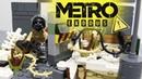 Metro Exodus.Побег из бункера.LEGO самоделка Метро Исход.