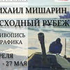 """ Арт-галерея Романовых """