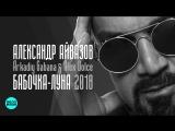 Александр Айвазов feat. Arkadiy Gabana &amp Alex Dolce - Бабочка луна 2018 (Official Audio)