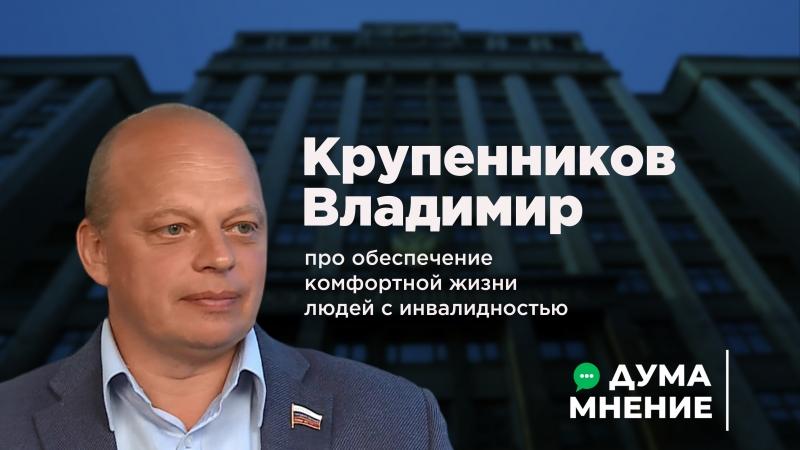 Дума Мнение Владимир Крупенников про обеспечение комфортной жизни людей с инвалидностью