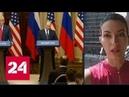 За океаном раскритиковали встречу Путина и Трампа 16 07 18 Более двух часов вместо запланированных полутора продолжались переговоры с глазу на глаз между Владимиром Путиным и Дональдом Трампом в Хельсинки